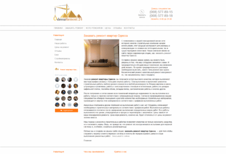 Скриншот сайта remont24.od.ua