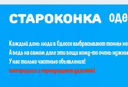 """Шапка для группы вк """"Барахолка Одесса"""" vk.com/otdam_od работы дизайнера Christian Habib"""