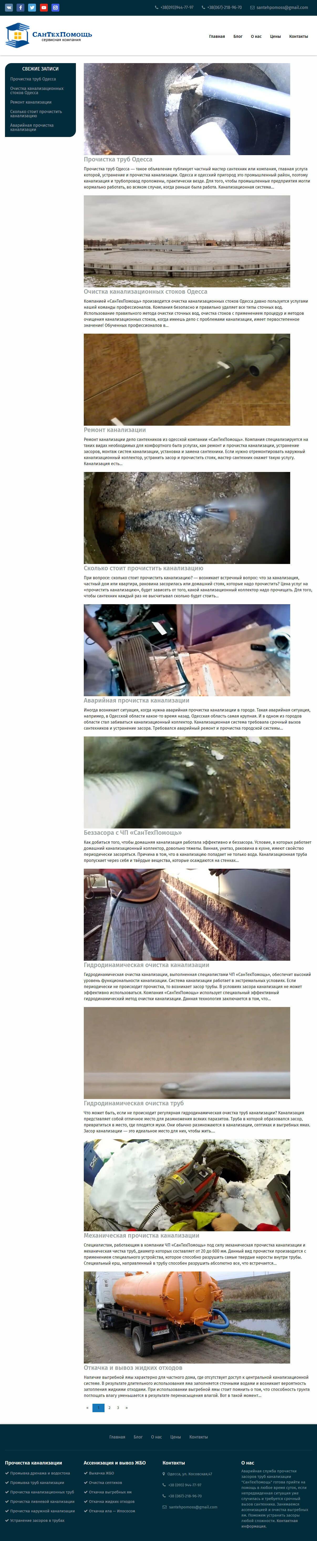 страница блога на сайте СанТехПомощь