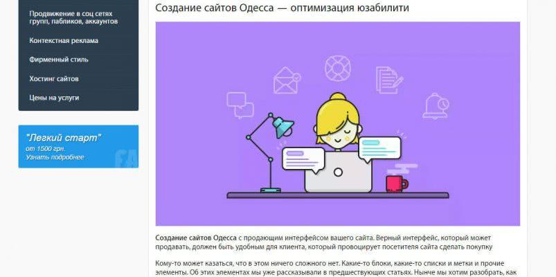 Создание сайтов быстро
