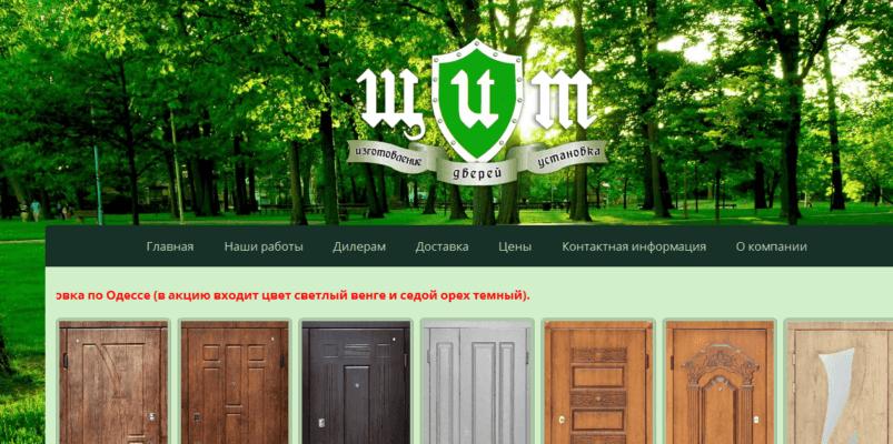 сайт производителя дверей