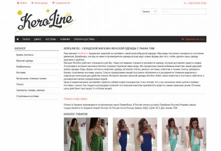 Главная страница интернет магазина Keroline