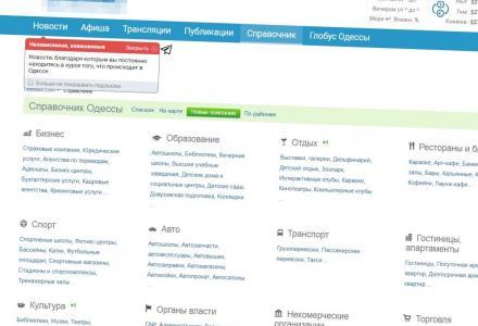 Каталог сайтов Одесса