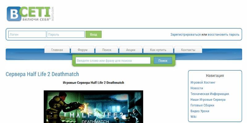 Обложка сайта bceti.com