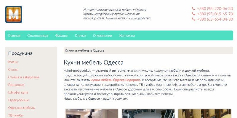 Обложка для сайта - Кухни мебель в Одессе на заказ