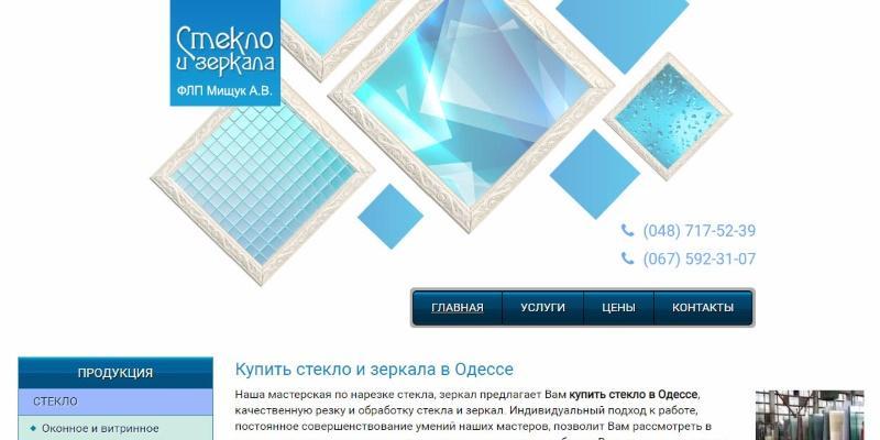 Обложка для компании - Стекло в Одессе steklo-v-odesse.in.ua