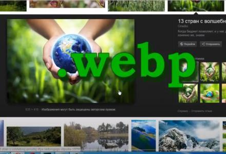 Почему WebP
