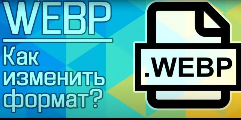 Поддержка WebP
