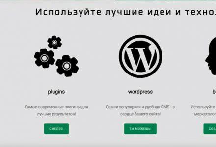 Продвижение веб сайтов в Одессе