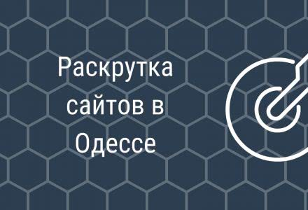 Раскрутка сайтов в Одессе