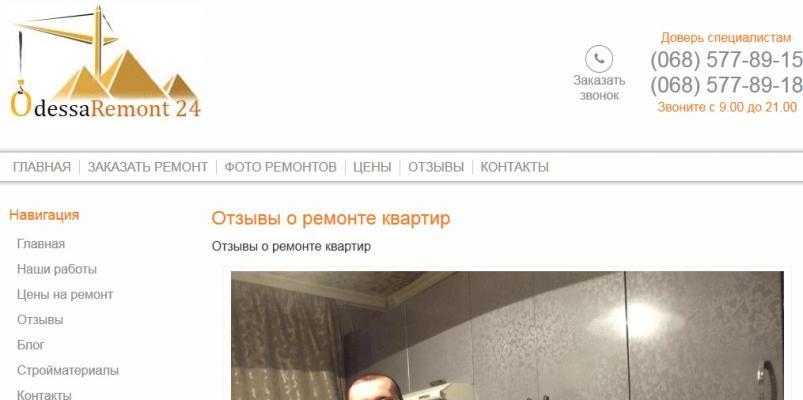 Обложка компании - Ремонт24 ремонт квартир в Одессе