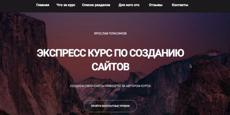 Сайт кафе Одесса