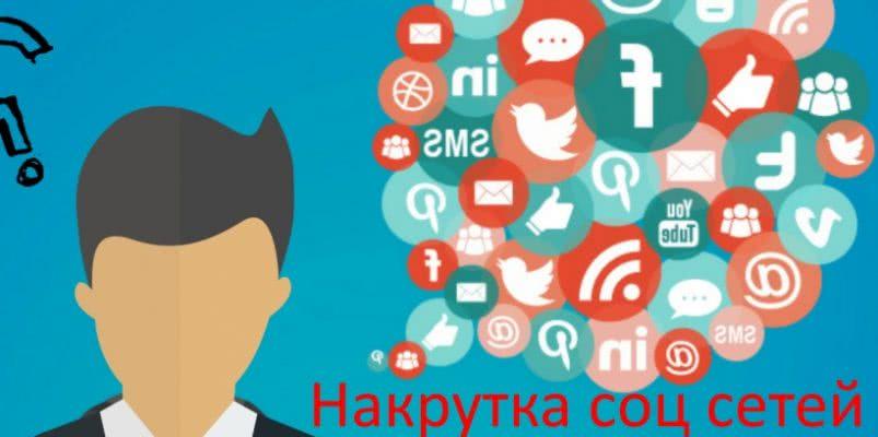 Накрутка в социальных сетях, цены услуг и продвижение по социальным медиа