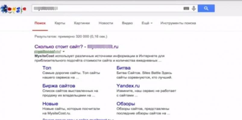 Стоимость сайта Одесса
