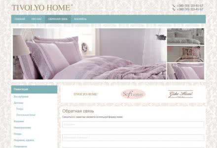 Tivolyo home обратная связь